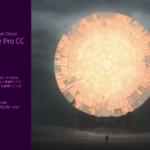 プレミアプロ Premiere Pro 簡単