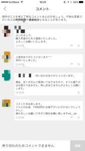 メルカリ UI デザイン