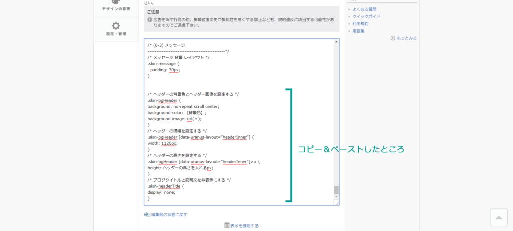 アメブロヘッダーカスタマイズ_09_CSS定形コピペ